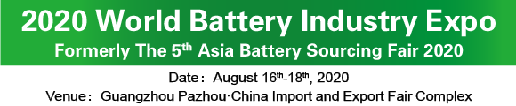 2020 World Battery Industry Expo
